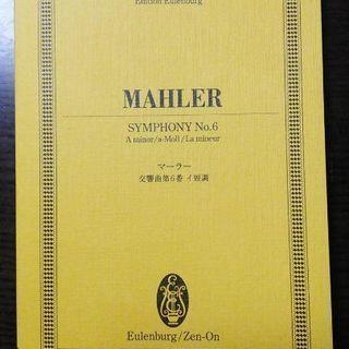 【新品】楽譜 ミニスコア マーラー 交響曲第6番 オイレンブルク