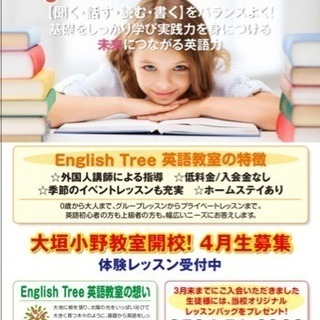 English Tree 英語教室 小野教室/神戸教室