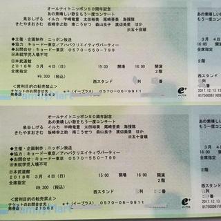 【値下げ】オールナイトニッポン50周年記念 あの素晴しい歌をもう...