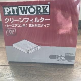 新品 PITWORK エアコン クリーンフィルター AY684-...