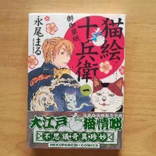コミック★他の商品400円以上と同時購入⇒50円