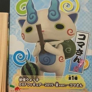 妖怪ウォッチ コマさんフィギュア (プライズ品)