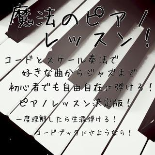 初心者で楽譜が読めなくてもピアノが弾けるようになる方法