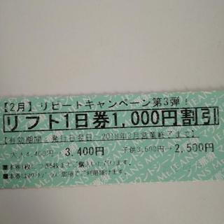 マウントジーンズ☆リフト割引券