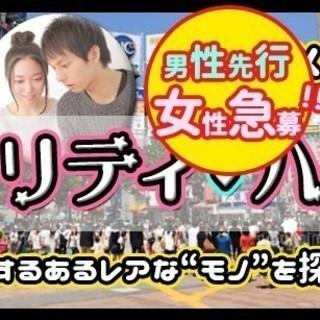 2月19日(2/19)  レアリティ・ハント★彡『渋谷』新感覚都会...