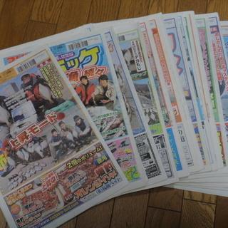 古~い!『釣り新聞ほっかいどう』4月号たくさん ※中古