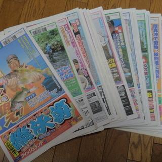 古~い!『釣り新聞ほっかいどう』6月号たくさん ※中古