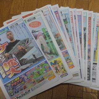 古~い!『釣り新聞ほっかいどう』8月号 ※中古