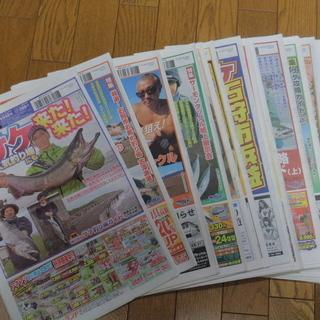 古~い!『釣り新聞ほっかいどう』9月号 ※中古
