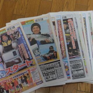 古~い!『釣り新聞ほっかいどう』12月号たくさん ※中古