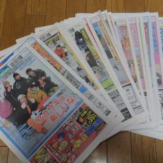 古~い!『釣り新聞ほっかいどう』1月号たくさん ※中古