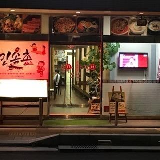 韓国料理ランチ680円サ-ビス