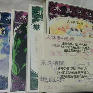 木島日記全4巻