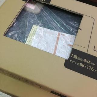 【 限定1】広電 KODEN 電気カーペット  新品