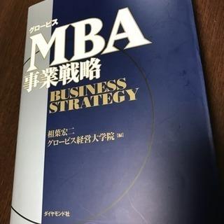 グロービスMBA事業戦略ダイヤモンド社
