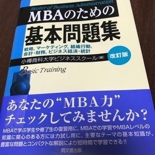 MBAのための基本問題集【改訂版】