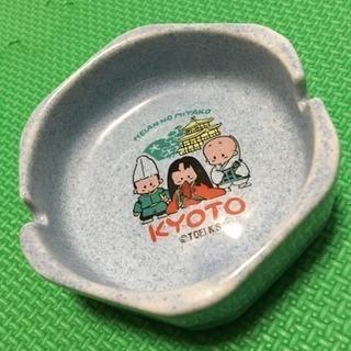 🔶京都の灰皿