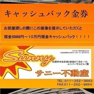 手稲区2LDK‼️初期費用ゼロ円キャンペーン中✨