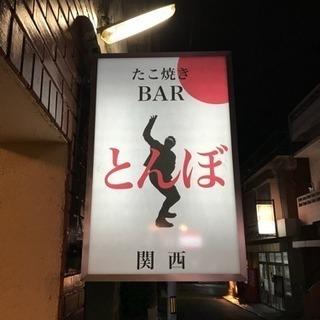BARとんぼ 長渕剛さんファン大歓迎😊