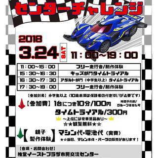 ミニ四駆センターチャレンジ~SUPPORTED BY 東京堂模型店~