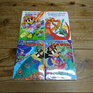 かいけつゾロリシリーズの本  4冊