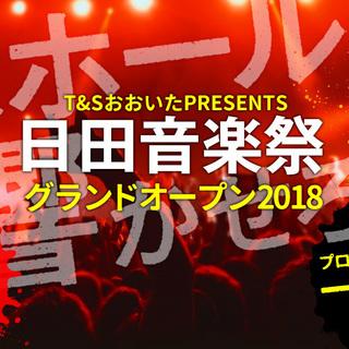 全国の音楽アーティストへ!「日田音楽祭グランドオープン2018」4...