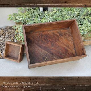 木箱 ウッドボックス ビンテージ風 アンティーク調 カフェ風 デ...