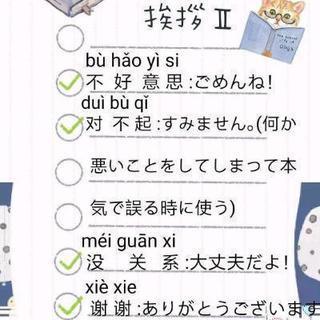中国語を勉強したい方はいらっしゃいますか?