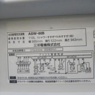 新生活応援!6kg洗濯機☆激安価格で! − 大阪府
