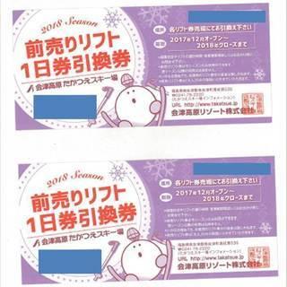 【割安!!】会津高原たかつえスキー場 1日リフト券(4200円→3...