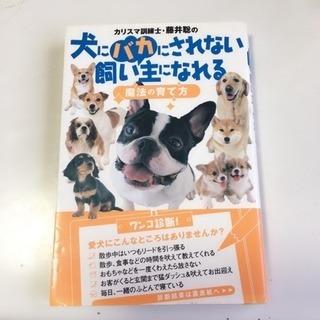 カリスマ訓練士・藤井聡の犬にバカにされない飼い主になれる魔法の育...