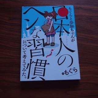 日本人の変な習慣