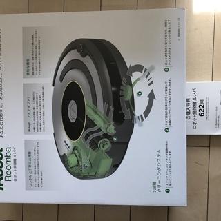 【新品】【未開封】iRobot Roomba ルンバ622