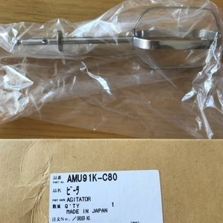 Panasonic ビータAMU91k-c80 新品