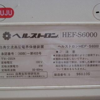 【ジャンク】電位治療器 ヘルストロン HEF-S6000