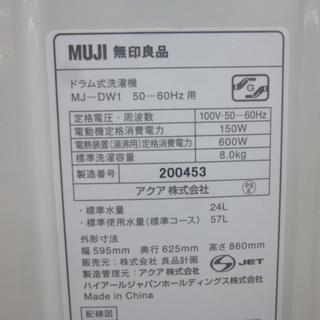 安心の1年保証付き!未使用品!無印良品の8.0kgドラム洗濯機です! - 売ります・あげます