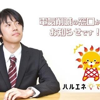 中小企業向け新電力の販売スタッフ フルコミ制【高収入】緊急募集!