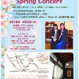 古民家カフェでのコンサート(さいたま市北浦和)