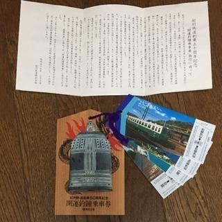 未使用 紀州鉄道 創業50周年記念 開運釣鐘乗車券 昭和53年