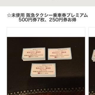 未使用 阪急タクシー乗車券 プレミアム  ¥500券10枚、¥250券