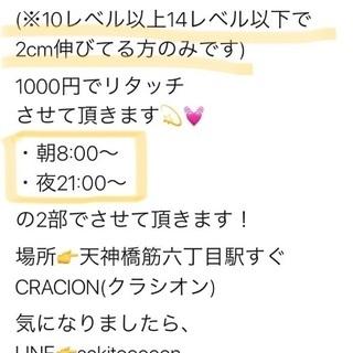 ☆2cmカラーリタッチモデル募集☆