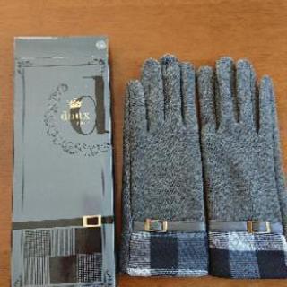 あったか手袋(未使用新品)