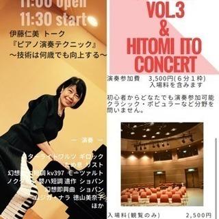 ピアノサークル演奏会&ピアニスト伊藤仁美トークコンサート