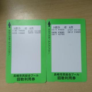長崎市民プール回数券 13回分