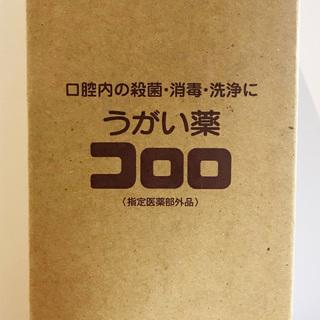 【新品】うがい薬 コロロ 1L&紙コップ100個