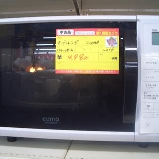 ☆高く買取るゾウ 八幡西店☆【直接引取限定】 cuma オーブン...