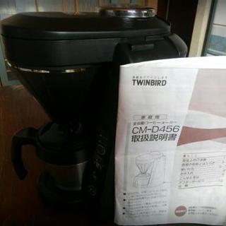 豆から挽く全自動コーヒーメーカー