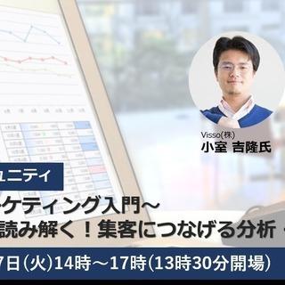 【第6回ECコミュニティ】~webマーケティング入門~データから読...