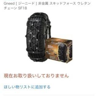 樹脂 タイヤチェーン スキッドフォース