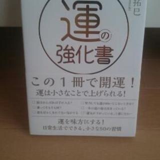 ◆本◆ 運の強化書
